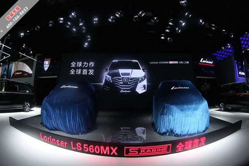 2020款罗伦士LS560MX商务车成都国际车展国内首发