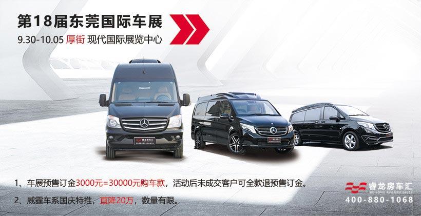 2018十一黄金周东莞国际车展,高端商务车房车抢先预览
