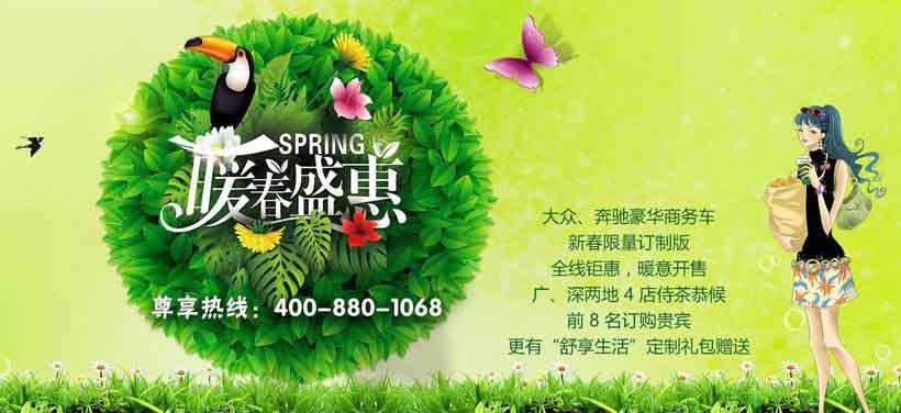 """暖春3月盛惠,睿龙房车汇喜""""大""""普""""奔""""特卖节"""