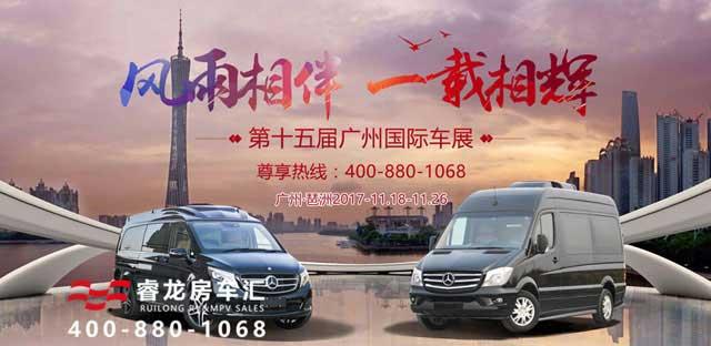 2017广州国际车展开幕,睿龙房车汇携多款高端商务车房车亮相