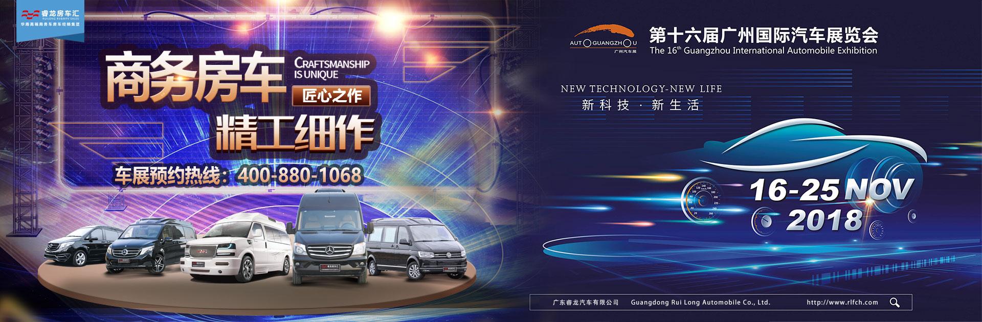 2018广州国际车展行情资讯