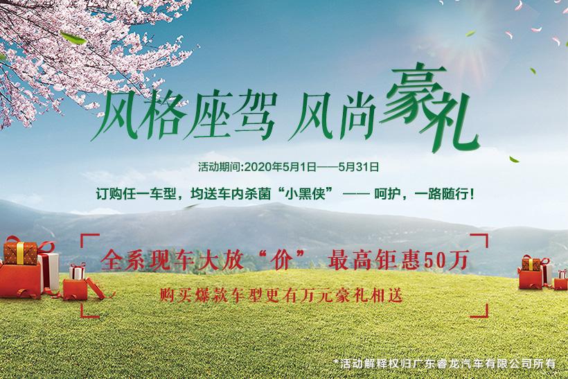 爆款车型,独家资源,广州商务车房车5月钜惠专场