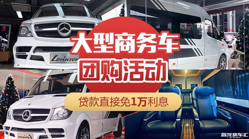 无隔断七座奔驰商务车 罗伦士斯宾特LS500价格图片