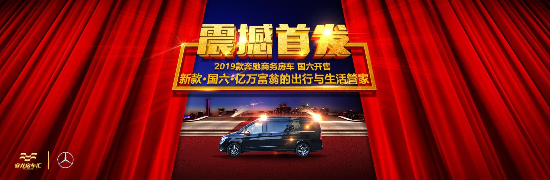 2019款奔驰商务车 国六车型可售